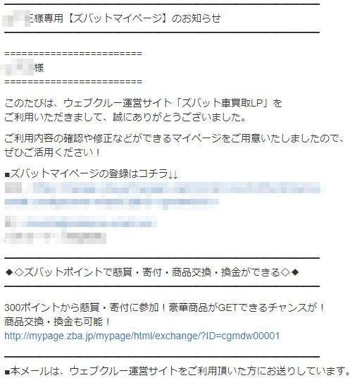 ズバット車買取の申し込み後のメール画面